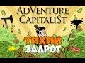 Играем в Adventure Capitalist Кошелёк Гейба mp3