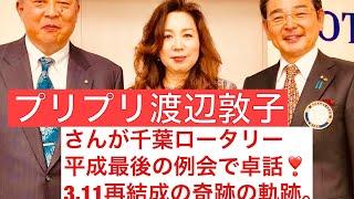 元プリンセスプリンセスのリーダー ベーシストの渡辺敦子さんをゲストに...