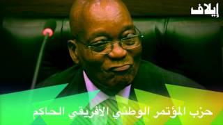 رسم جنسي لمانديلا وزوما يثير الغضب في جنوب أفريقيا