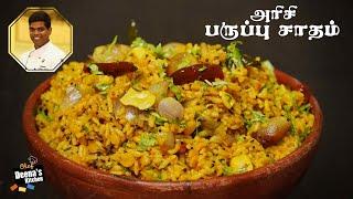 அரிசி பருப்பு சாதம்   Arisi Paruppu Satham Recipe in Tamil   CDK 565   Chef Deena's Kitchen
