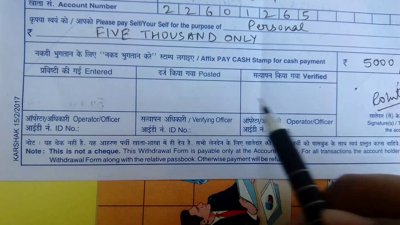 andhra bank deposit form  How to fill Withdrawal slip of Andhara Bank || Hindi||