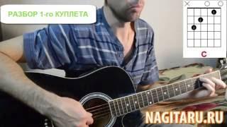 """Как играть на гитаре """"Осколок льда"""" - Ария - Разбор и аккорды"""