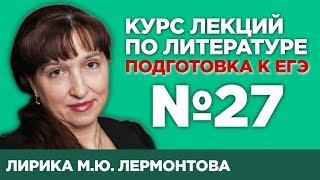 Лирика М.Ю. Лермонтова (анализ тестовой части) | Лекция №27