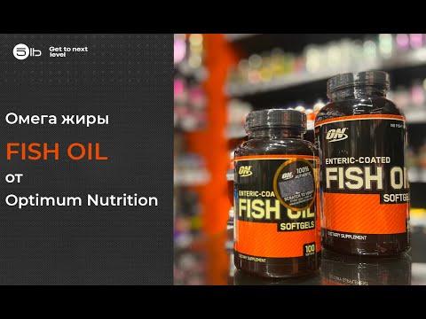 Рыбий жир Fish Oil от Optimum Nutrition. Краткий обзор.