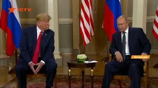 видео Почему Трамп оправдывался после встречи с Путиным