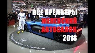 ВСЕ ПРЕМЬЕРЫ ЖЕНЕВСКИЙ АВТОСАЛОН 2018 репортаж АВТОПАНОРАМЫ смотреть