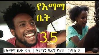 የእማማ ቤት 35 | ሂውማን ሄሬን ያያቹ ክፍል 2 YeEmama Bet Ethiopian comedy