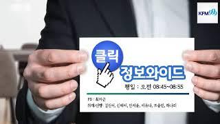 """[KFM 경기방송]0126오산브리핑_""""도서관에…"""