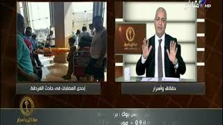 حقائق واسرار : ضرب السياحة جزء من مخطط تضيق الخناق علي مصر