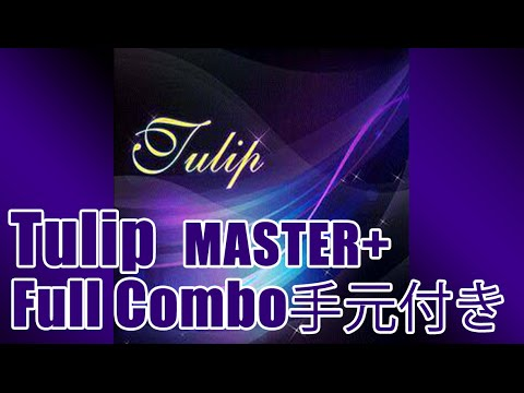 デレステ - Idolm@ster Starlight Stage - Tulip [Master+][Perfect][手元付き]