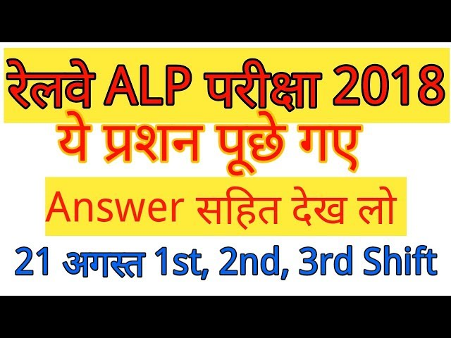 Railway ALP 21 August Asked Questions