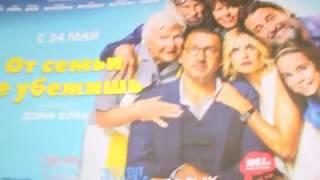 Дэни Буна / Dany Boon / и Лоранс Арне / Laurence Arne / на премьере комедии «От семьи не убежишь»