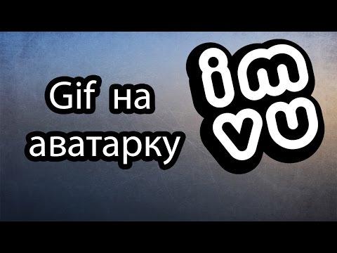 Gif (анимация) для IMVU