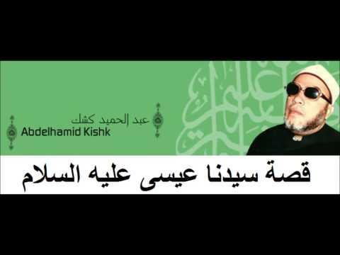 Cheikh Abd Al Hamid Kishk قصة سيدنا عيسى عليه السلام للشيخ عبدالحميد كشك