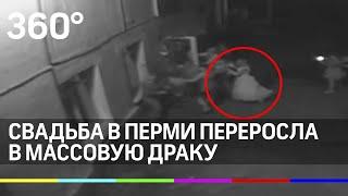 """""""Избили организатора, его мать, повара и официантов"""". Криминальная свадьба в Перми"""