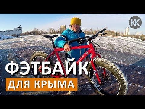 Купить велосипед в Крым? Выбираем фэтбайк в Москве. Капитан Крым