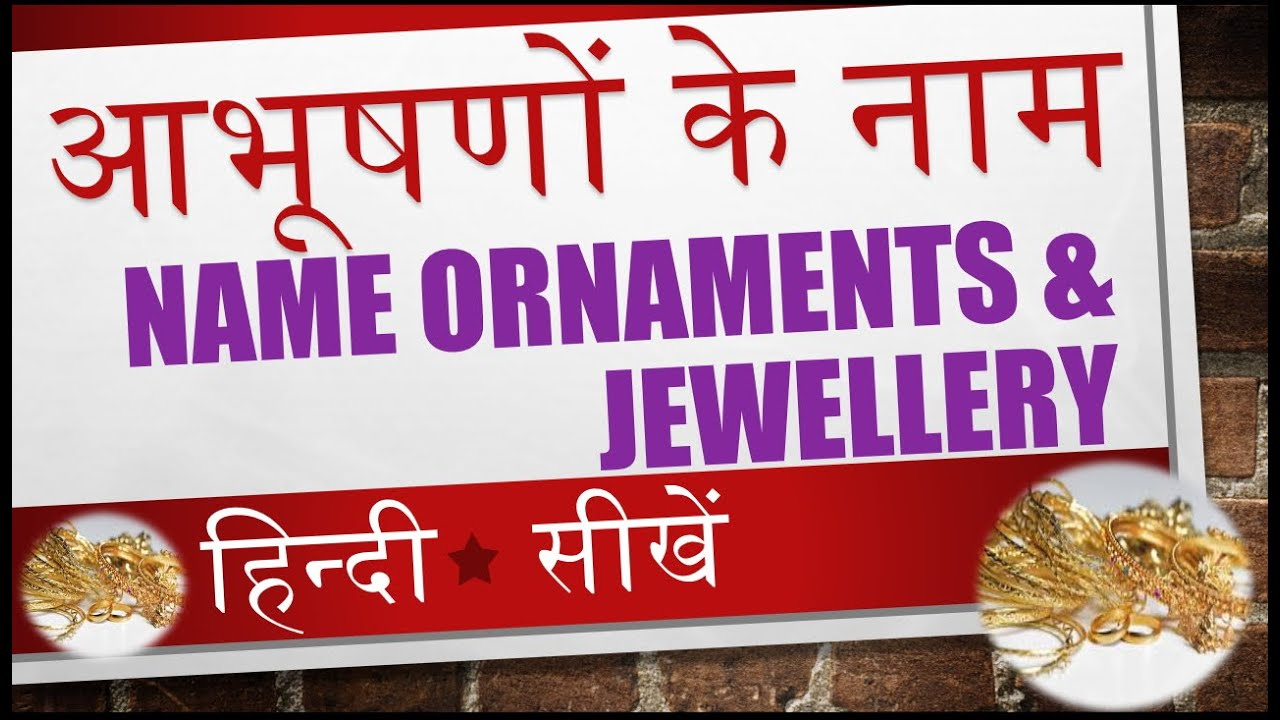 Learn Name of Ornaments and Jewellery in Hindi Video 12 of 14 ...