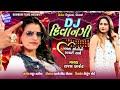 DJ Deewangi II Singer : Rajal Barot II Nonstop DJ Songs II Audio Jukebox