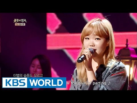 Lee Suhyeon (AKMU) - I Did Not Want Love From You [Immortal Songs 2]