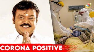 நடிகர் விஜயகாந்தின் தற்போதைய நிலை | Corona, Captain Vijayakanth, Thavasi, DMDK,Perarasu | Tamil News