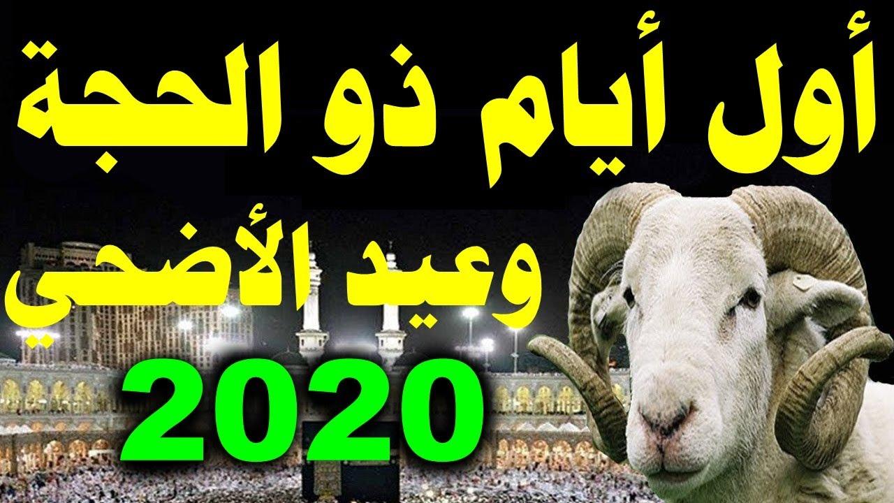 اول ايام ذي الحجة 2020 موعد اول ايام عيد الاضحى 2020 1441 في