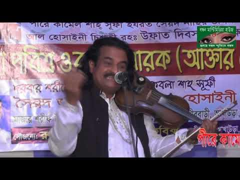 ছালেক সরকার ও শংকর দাস চিশতিয়া দরবার শরিফ রাজেন্দ্রপুর2