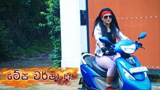 Megha Warsha   Episode 14 - (2021-03-23)   ITN Thumbnail