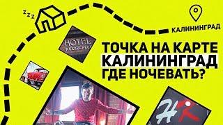 Где жить в Калининграде? Точка на карте