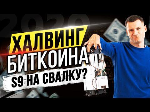 Халвинг Биткоина. Что делать майнеру?🤔