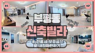 [부평동 빌라매매] [인천 신축빌라] 아파트야? 빌라맛…