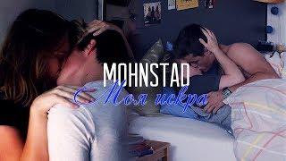 ღ Mohnstad || моя искра