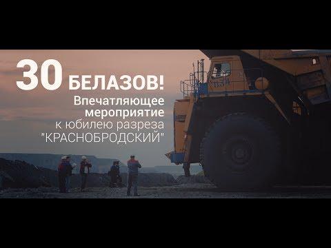 """Уникальная акция к 70 летию разреза """"Краснобродский"""""""