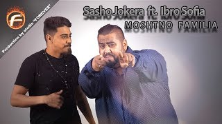 Sasho Jokera ft. Ibro Sofia - MOSHTNO FAMILIA