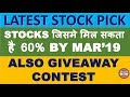 Two stocks which can give upto 60% by March 2019 | Fundamental & Technical analysis | Giveaway