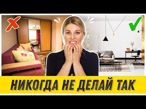 ТОП 6 ошибок дизайна интерьера в МАЛЕНЬКИХ КВАРТИРАХ