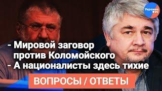 #Ростислав_Ищенко отвечает на вопросы зрителей #24