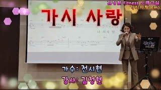 가시사랑 - 전시현 •김정현 Fitness 노래교실•