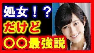 AKB48卒業前に渡辺麻友が衝撃告白!!未経験だけど〇〇が凄い!!共演の中居...