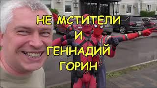 �������� ���� Геннадий Горин © 2018 Не Мстители и Геннадий Горин ������