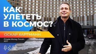 Тиньков Олег. О принципах траты денег. ФОРУМ РОССИЯ 2008