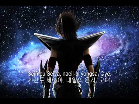 Pegasus Fantasy - Korean Version - Lyrics