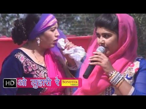 O Luhari Re   ओ लुहारी रे    Rajbala Bahadurgad , Radha Pandey    Haryanvi Ragni