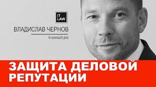 Защита деловой репутации. Отвечает IT юрист I it-consult.pro