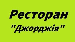 заказать посетить ресторан грузинской украинской кухни киев цены недорогой лучший(ресторан грузинской украинской кухни киев цены недорогой лучший 7098., 2015-10-08T14:42:24.000Z)