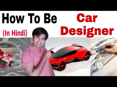 Car Designer  बनने के लिए क्या करना होगा ? Complete information in Hindi