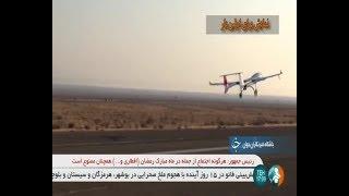 Iran Army, Ababil-3 UCAV, Karar jet engine UCAV, Kaman-12 drone پهپاد كرار و ابابيل سه و كمان دوازده