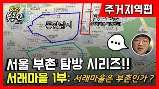 [서울 부촌 탐방 1# : 서래마을편] - 1부 주택/…