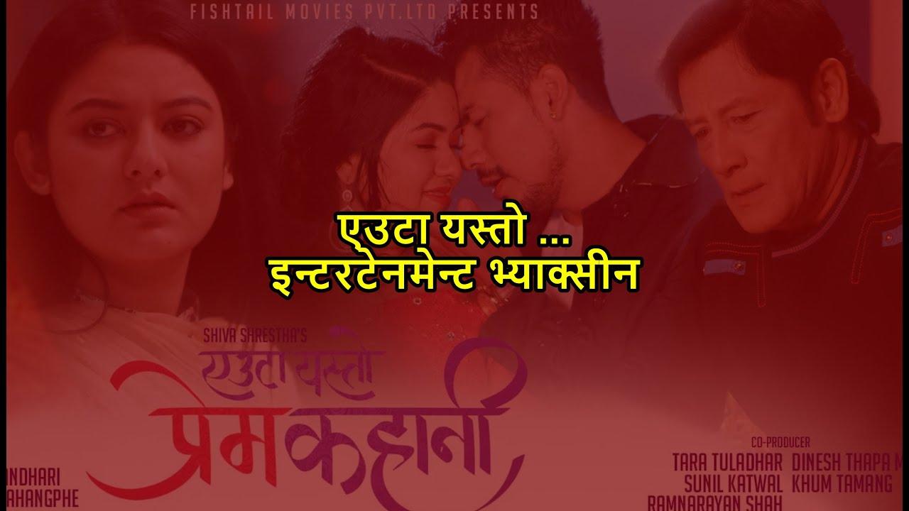 Shiva Shrestha, Karishma Daughter Kabita first film - Euta Yesto Prem Kahani, पहिलो गाँसमा नै ढुंगा