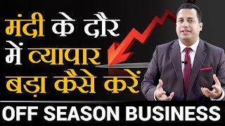 10 TIPS ON SEASONAL BUSINESS | OFF SEASON BUSINESS | DR VIVEK BINDRA