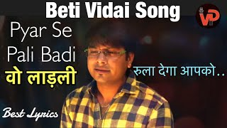 quotPYAAR SE PALI BADI VO PARIquot Very Emotional Daughter Marriage Songs Vicky D Parekh Beti Songs